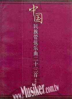 中国民族管弦乐曲二十三首 简谱