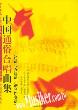 混声合唱 宋小明词·三宝曲  故乡是北京       混声合唱 阎肃词
