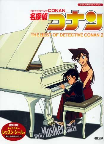 日本动画 名侦探柯南钢琴曲集2(doremi)