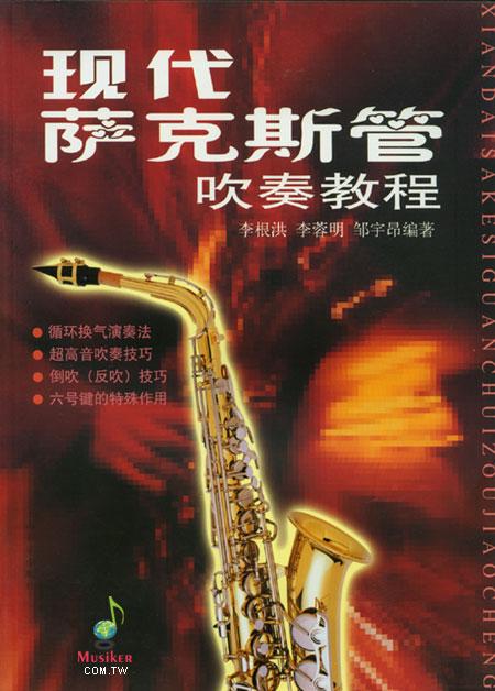 尤晓东萨克斯独奏曲-现代萨克斯风吹奏教程 简