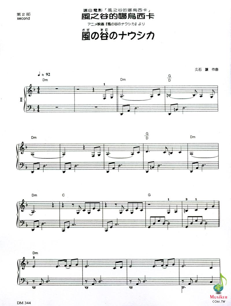 崎骏动画钢琴曲五线谱