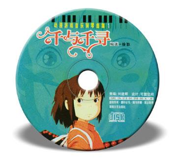 动漫游戏钢琴曲集 千与千寻 附演奏cdx1 9787540433079