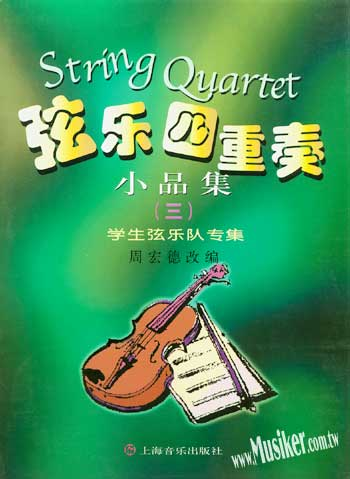 1. 欢乐颂····· [德]贝多芬-弦乐四重奏小品集3 简 9787807
