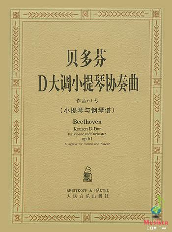 四季小提琴协奏曲——春 暂无评价 12页 免费 维瓦尔第的四季 6页