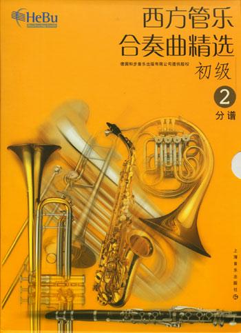 西方管乐合奏精选集2 全套分谱