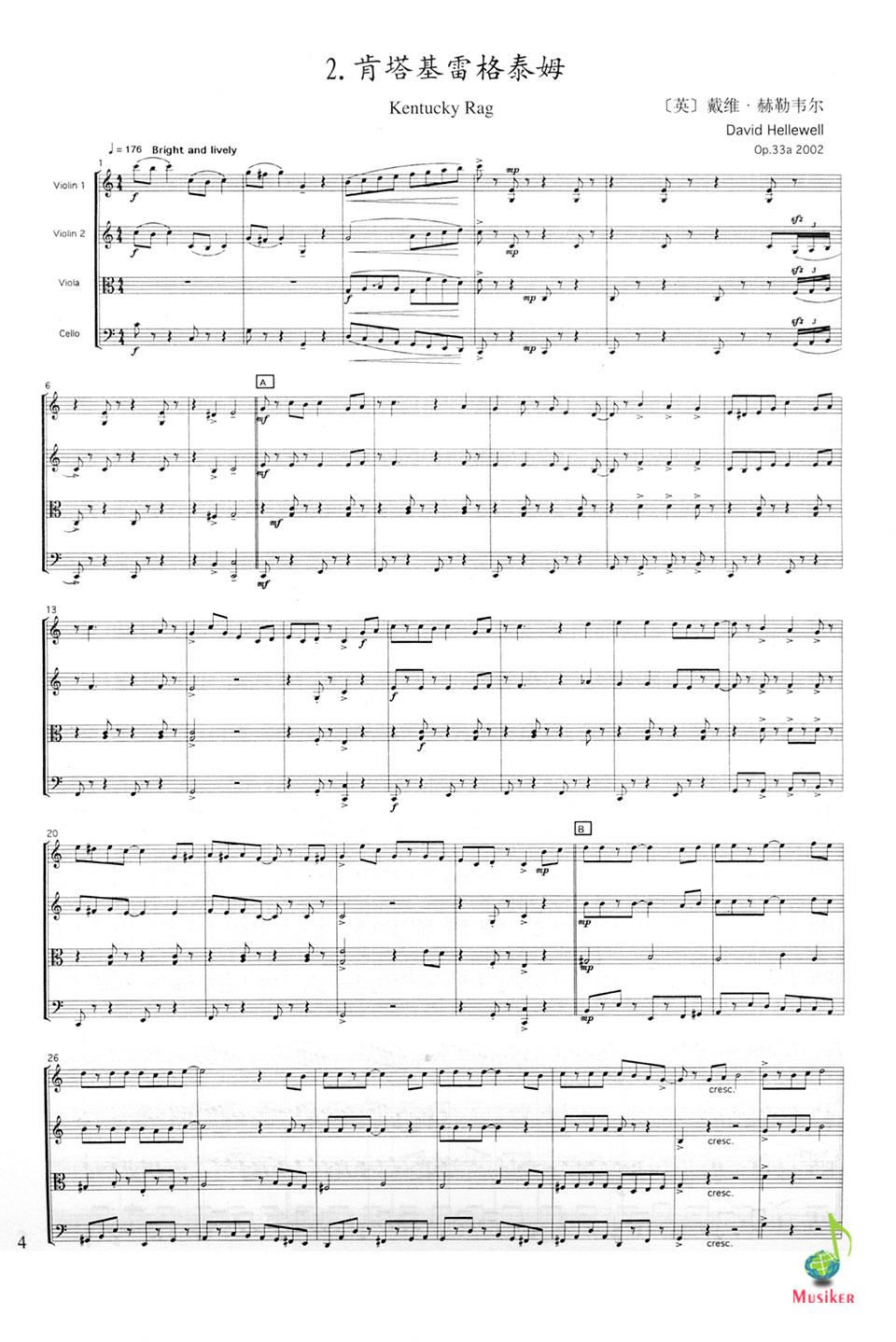 弦乐四重奏走西口谱子_曲谱分享