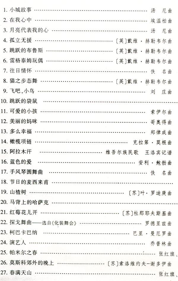 现代通俗手风琴曲选 (五线谱版)