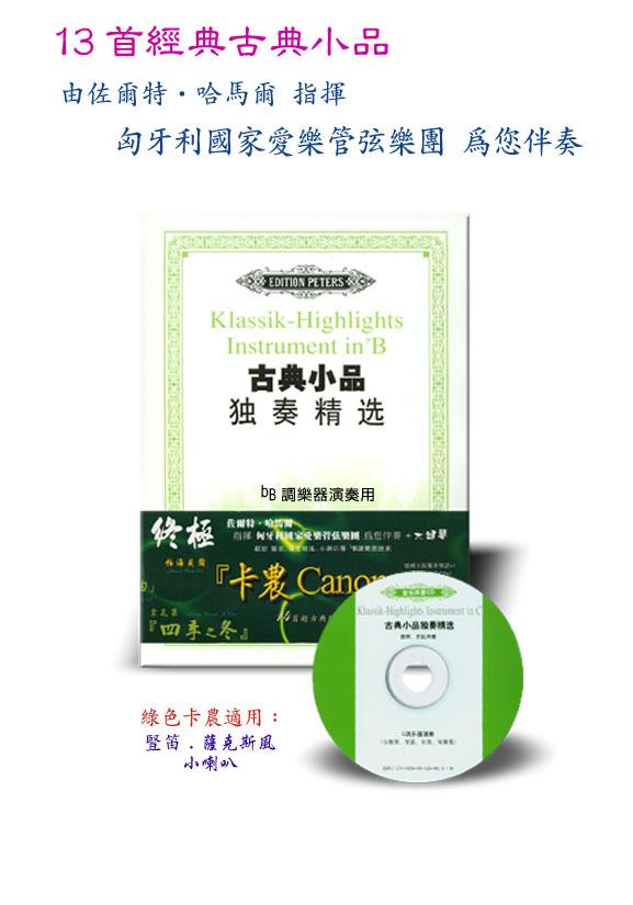 卡农 古典小品萨克斯风独奏精选集 乐谱 乐团伴奏CD 9787103030790