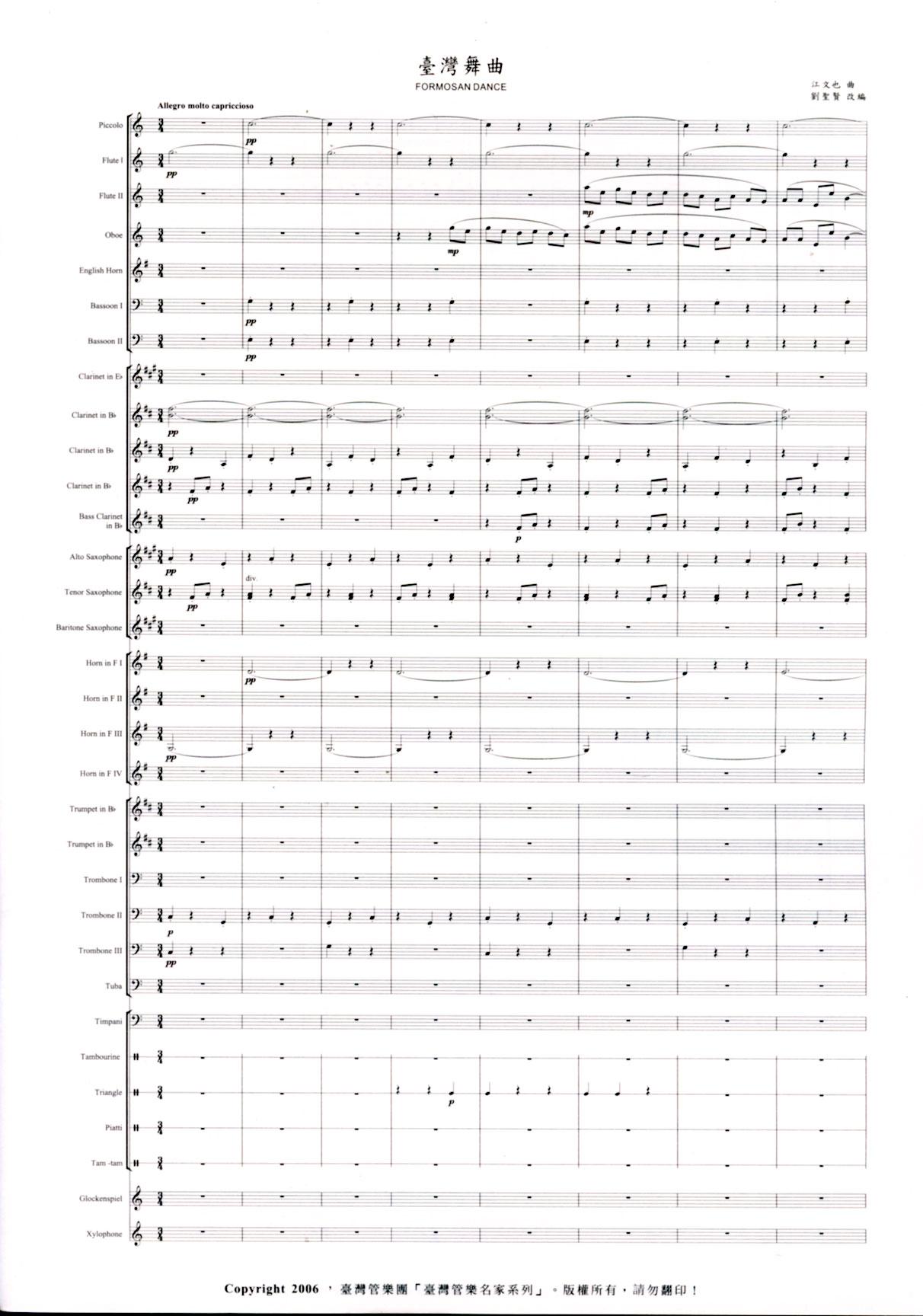 台湾管乐名家 ii - 台湾舞曲 (总谱 分谱 cd唱片) 95学年音乐比赛