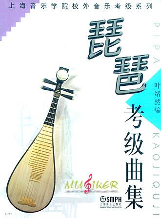 土风舞四年级下册音乐歌谱