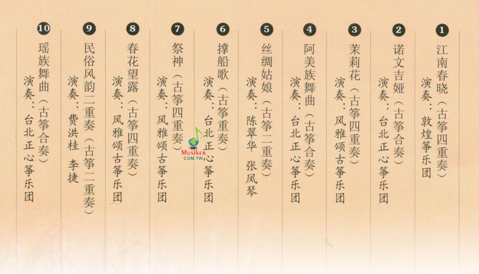 民乐经典系列-古筝重奏曲集 (三) 附CDx1】的相关资料