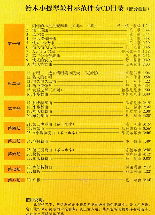 铃木小提琴教材 (1~8册)