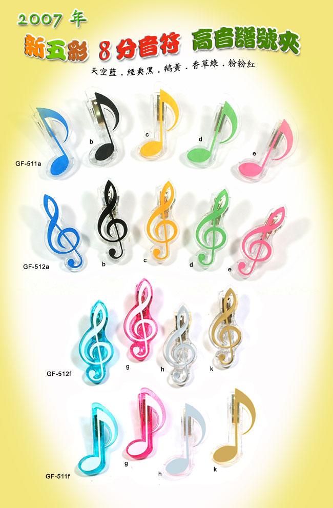彩 8分音符.高音谱号谱夹 共5种颜色可选 个 GF511