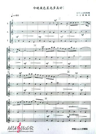 高音直笛简单的44拍的谱子图片