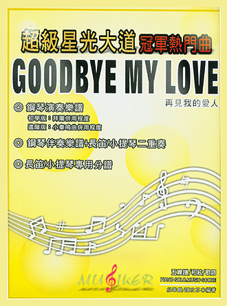 Love 流行钢琴秘笈 新不了情 星光帮冠军单曲 钢琴 长笛 小提琴三合