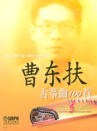 曹东扶古筝曲100首 (简谱版)