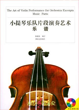小提琴乐团片段演奏艺术 乐谱 注解 CDx1 简