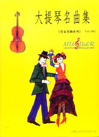 有声曲谱-名曲集 CD 乐谱,到目前为止,共出版了九个系列,分别是 -大提琴