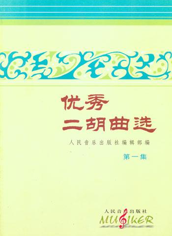 版   2. 行街 江南丝竹 周皓 演奏谱 赵砚臣标弓指法   3. 二泉映月 阿炳