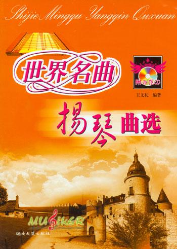 杨琴的谱子-精选世界名曲20首·改编给扬琴演奏   简中版·简谱 + 五线谱 + 附示范