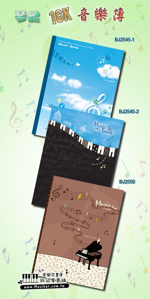 彩色琴键16K音乐簿.五线谱本 3种图案.13行谱式 BJ25