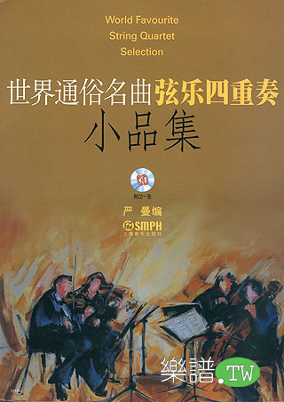 【视频】卡农弦乐四重奏谱