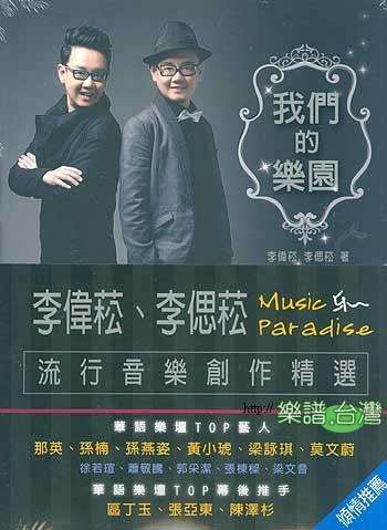 歌曲的曲谱工具书等把你带入一个音乐的乐园;阅读本书不仅能