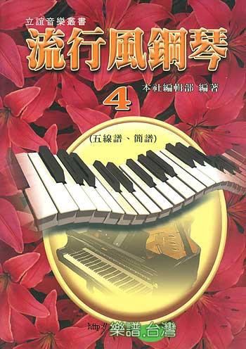 流行风钢琴 (4) 五线谱 简谱 歌词
