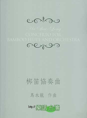 奏曲 ,梆笛与管弦乐团 -马水龙 梆笛协奏曲 总谱 9789